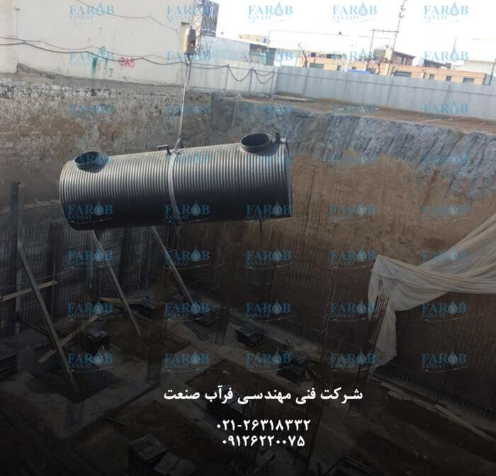 پروژه نفیس مال-شهرک صنعتی چهاردانگه دو عدد سپتیک تانک 10 مترمکعب آقای ژکان ساخت شرکت فرآب صنعت