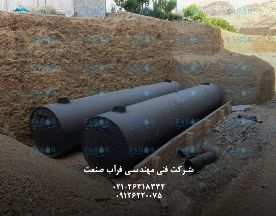 ۴عدد سپتیک تانک ۷۵ متر مکعب پلی اتیلن شرکت عمران آبشار اسپادانا بلوک G4 ساخت شرکت فرآب صنعت