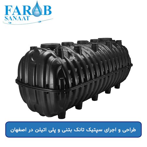 طراحی و اجرای سپتیک تانک بتنی و پلی اتیلن در اصفهان