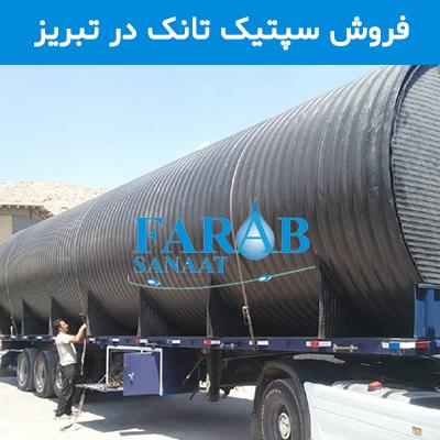 فروش سپتیک تانک در تبریز